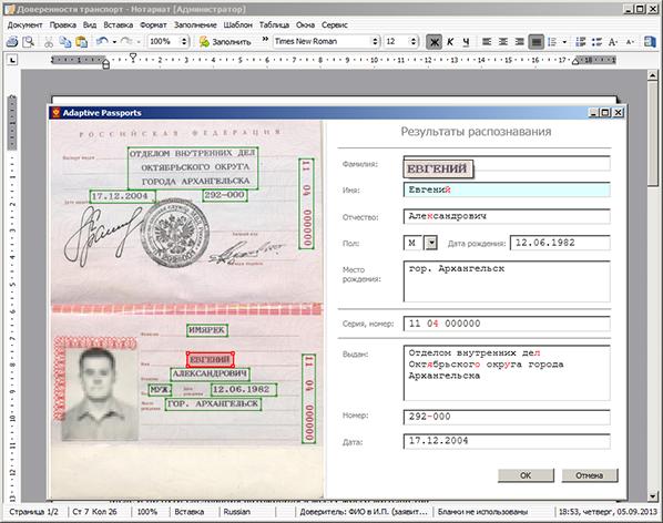 распознавание данных с паспорта для нотариусов